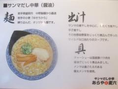 【新店】サンマだし中華 あらやと麦六-4