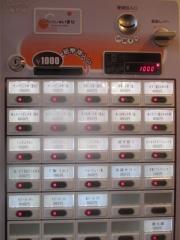 【新店】サンマだし中華 あらやと麦六-3