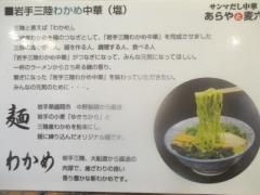 【新店】サンマだし中華 あらやと麦六-5