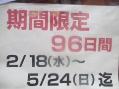【新店】サンマだし中華 あらやと麦六-12