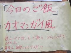 麺尊 RAGE【四】-4