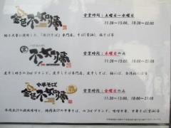 【新店】中華そば 金色不如帰 覇-3