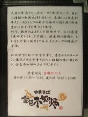 【新店】中華そば 金色不如帰 覇-9
