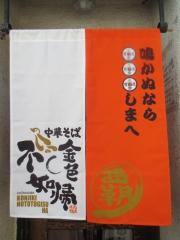 【新店】中華そば 金色不如帰 覇-14