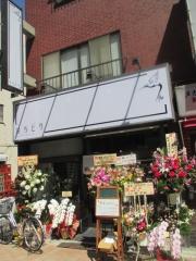 【新店】麺屋 はちどり-1