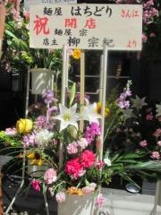 【新店】麺屋 はちどり-2