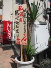 【新店】麺屋 はちどり-3