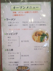 【新店】麺屋 はちどり-5