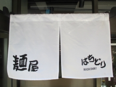 【新店】麺屋 はちどり-9