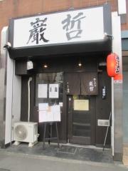 ラーメン巌哲【六】-2