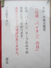 ラーメン巌哲【六】-4