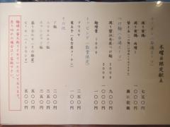 ラーメン巌哲【六】-7