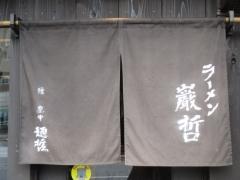 ラーメン巌哲【六】-15
