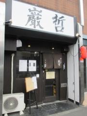 ラーメン巌哲【七】-1