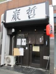 ラーメン巌哲【七】-2