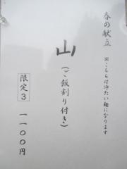 ラーメン巌哲【七】-3
