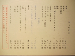 ラーメン巌哲【七】-5