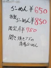 らーめん いのうえ【八】-2