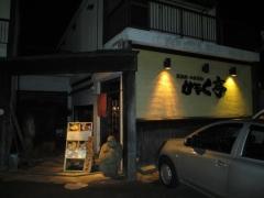 麺屋 かぞく亭-1
