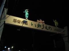 麺屋 かぞく亭-2