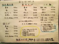 麺屋 かぞく亭-3