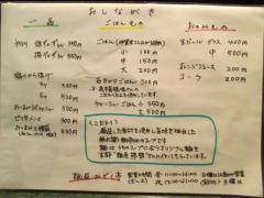 麺屋 かぞく亭-4