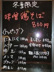 麺屋 かぞく亭-5