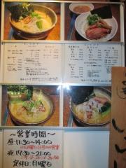 麺屋 かぞく亭-10