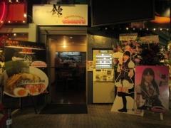 【新店】醤油 錦×大食いグルメアイドル もえのあずき-1