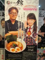 【新店】醤油 錦×大食いグルメアイドル もえのあずき-2