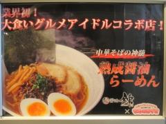 【新店】醤油 錦×大食いグルメアイドル もえのあずき-3