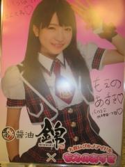 【新店】醤油 錦×大食いグルメアイドル もえのあずき-5