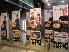 【新店】醤油 錦×大食いグルメアイドル もえのあずき-7