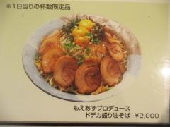 【新店】醤油 錦×大食いグルメアイドル もえのあずき-10