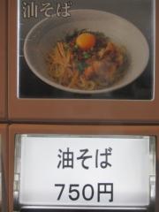 【新店】醤油 錦×大食いグルメアイドル もえのあずき-14