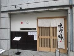 Japanese Soba Noodles 蔦 味噌の陣【弐】-1