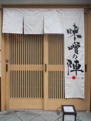 Japanese Soba Noodles 蔦 味噌の陣【弐】-13