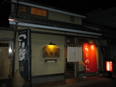 伊賀らーめん 文雅堂-1