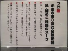伊賀らーめん 文雅堂-7