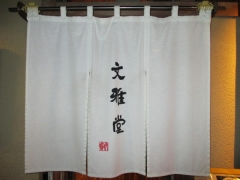 伊賀らーめん 文雅堂-14