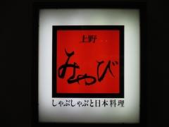 伊賀らーめん 文雅堂-16