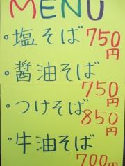 麺や 彩 ~iro~-2