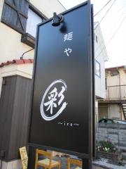 麺や 彩 ~iro~-9