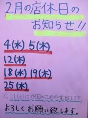 麺や 彩 ~iro~-10