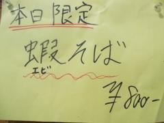 麺尊 RAGE【五】-3