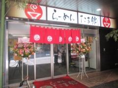 【新店】豚煮干ちゃんぽん&豚煮干そば チャランポ-1