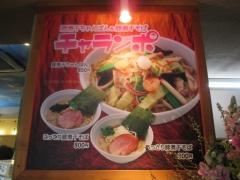 【新店】豚煮干ちゃんぽん&豚煮干そば チャランポ-2