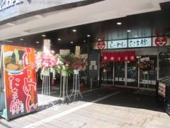 【新店】豚煮干ちゃんぽん&豚煮干そば チャランポ-4