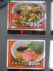 【新店】豚煮干ちゃんぽん&豚煮干そば チャランポ-8