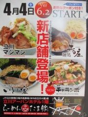 【新店】豚煮干ちゃんぽん&豚煮干そば チャランポ-13